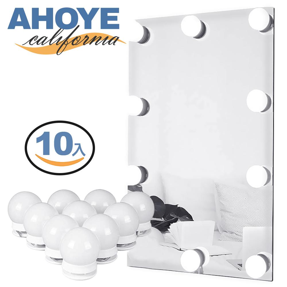 AHOYE 可調光化妝鏡補光燈 10顆入
