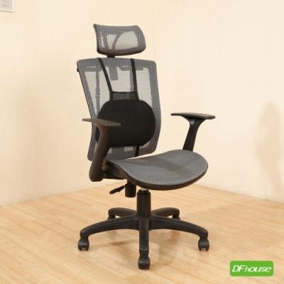 《DFhouse》曼德森-氣墊腰枕辦公椅-灰色 寬64*深64* 高107-124