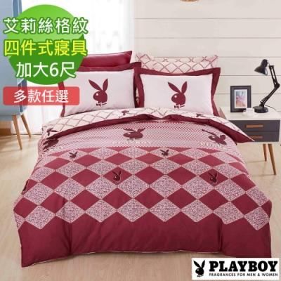 PLAYBOY四件式寢具組-加大6尺(多款任選)