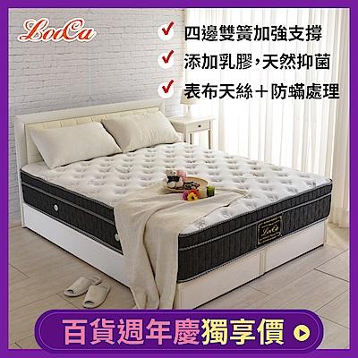 (限時下殺)LooCa 雙人5尺-尊皇防蹣+護框+乳膠高支撐獨立筒床墊