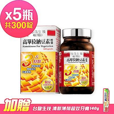台鹽生技 高單位納豆素膠囊(60粒x5瓶,共300粒)-贈台鹽清新薄荷牙膏140g