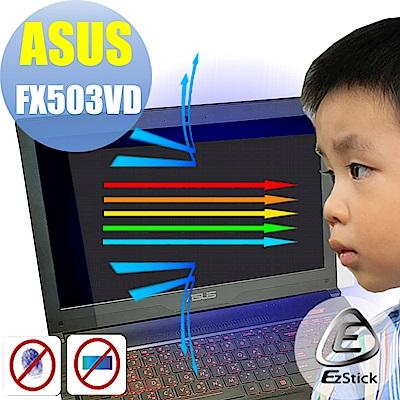EZstick ASUS FX503 FX503VD 專用 防藍光螢幕貼