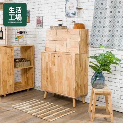 【生活工場】自然簡約生活備餐儲物櫃