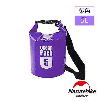 任-Naturehike 500D輕量防水袋收納袋 5L 紫色
