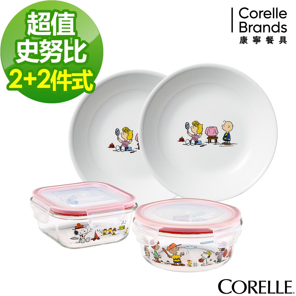 (獨家)美國康寧 SNOOPY2+2超值餐具組