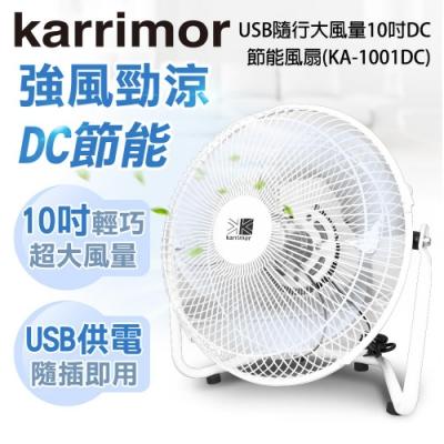 Karrimor USB隨行大風量10吋DC節能風扇(KA-1001DC)