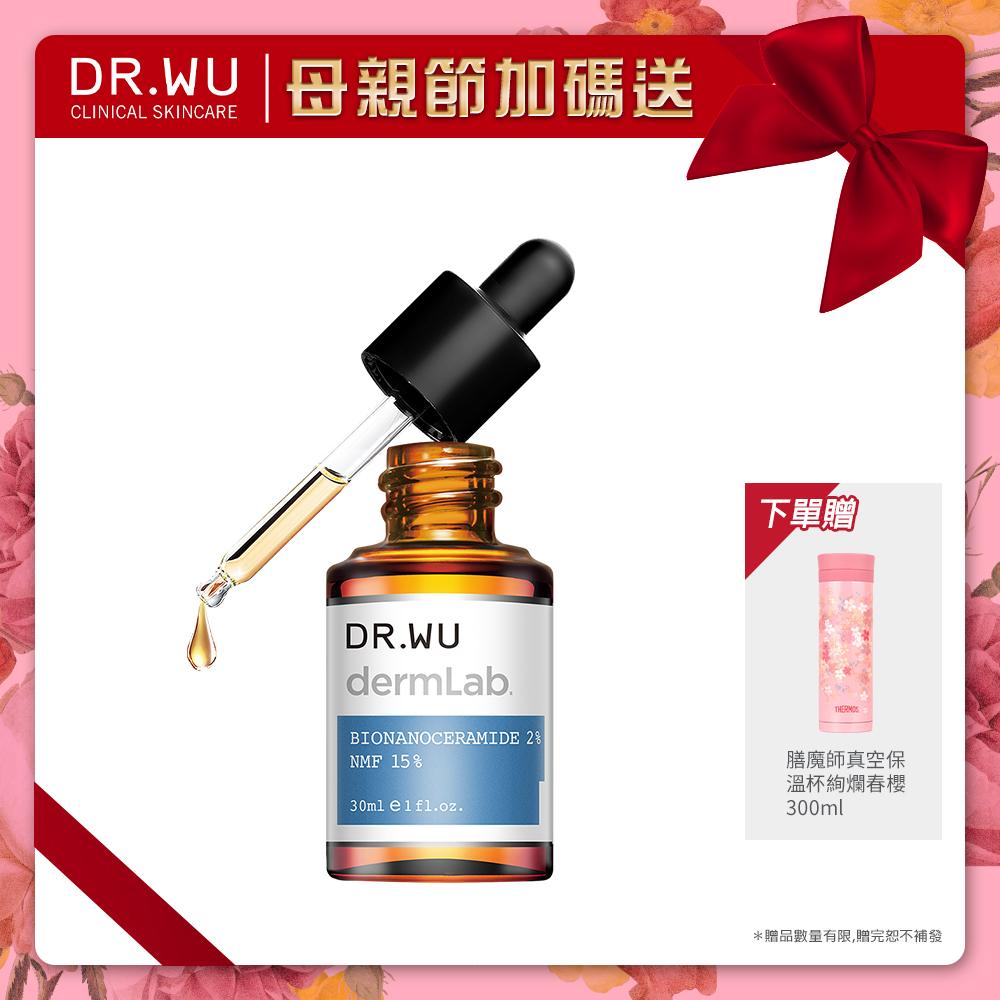 折51《Y!獨家加大版》DR.WU 2%神經醯胺保濕精華30ML
