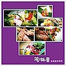 (王品集團)陶板屋和風創作料理套餐券(8張)