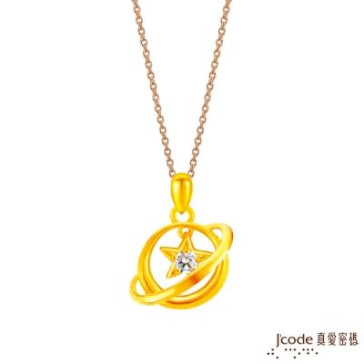 J code真愛密碼金飾 小宇宙黃金墜子 送項鍊