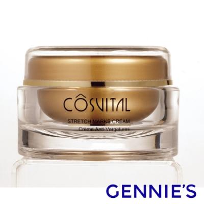 Gennies奇妮-COSVITAL-法國原裝-肌膚滋潤彈力霜100ML