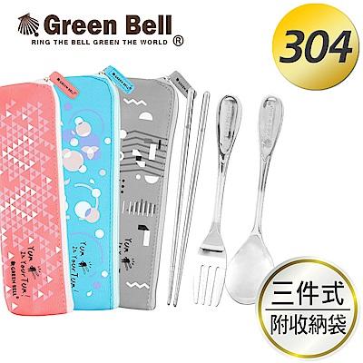 [團購三組] GREEN BELL綠貝幾何風304不鏽鋼環保餐具組