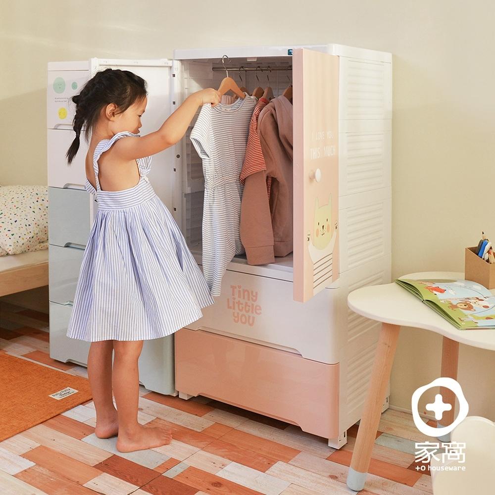+O 家窩 貝格雙開門式兒童吊掛衣櫃-DIY-2色可選