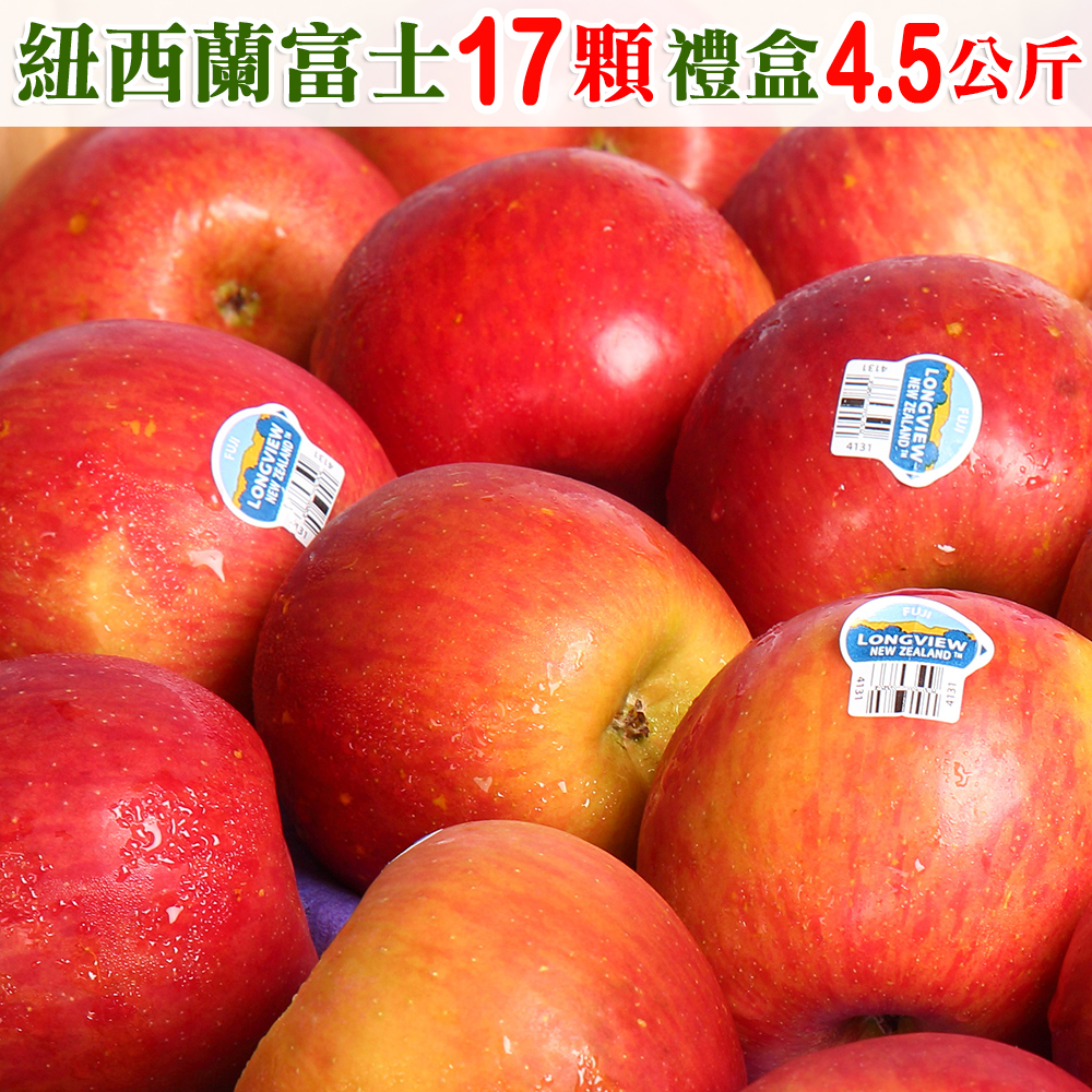 愛蜜果 紐西蘭FUJI富士蘋果17顆禮盒(約4.5公斤/盒)