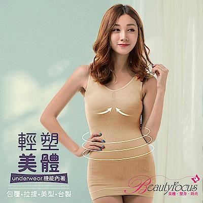 塑衣 MIT亮麗多變輕機能背心(裸膚色)BeautyFocus