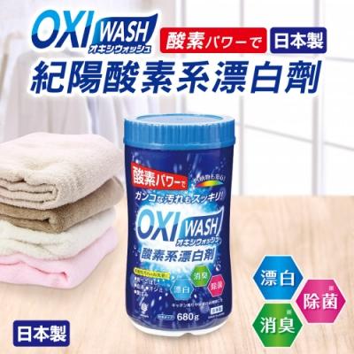 【日本紀陽】OXI WASH紀陽酸素清潔劑680g(日本製)