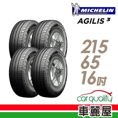 【米其林】AGILIS3 109/107T C 省油輕卡輪胎_四入組_215/65/16