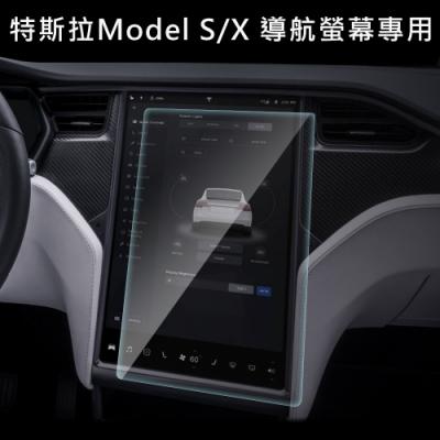 特斯拉Model S/X 導航螢幕專用 高清鋼化玻璃貼