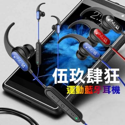 MINE MCK-594 運動藍牙耳機-MIT製造