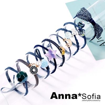 AnnaSofia 韓國夢幻閃結 彈性髮束髮圈髮繩9入組(藏藍系)