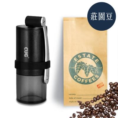 【屋告好喝】現烘莊園咖啡豆半磅+CUG 隨行手搖磨豆機