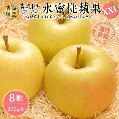 【天天果園】日本青森TOKI水蜜桃蘋果巨無霸8入(每顆約370g)