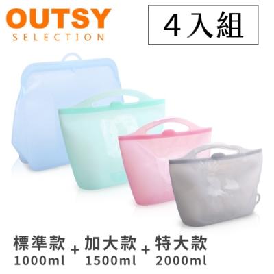 升級版果凍QQ矽膠食物夾鏈袋1000ml(2件)+1500ml(1件)+2000ml(1件)四件組顏色隨機