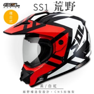 【SOL】SS-1 荒野 黑/白紅 越野帽 GM-11(複合式安全帽│機車│全可拆內襯│抗UV鏡片│GOGORO)