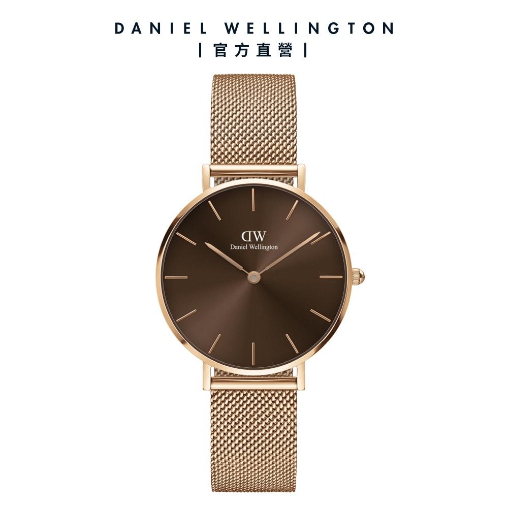 【Daniel Wellington】Petite Amber 32mm幻彩琥珀棕米蘭金屬錶 DW手錶
