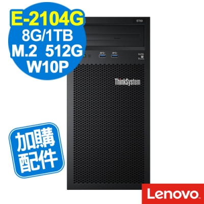 Lenovo ST50 E-2104G/8G/660P 512G+1TB/W10P