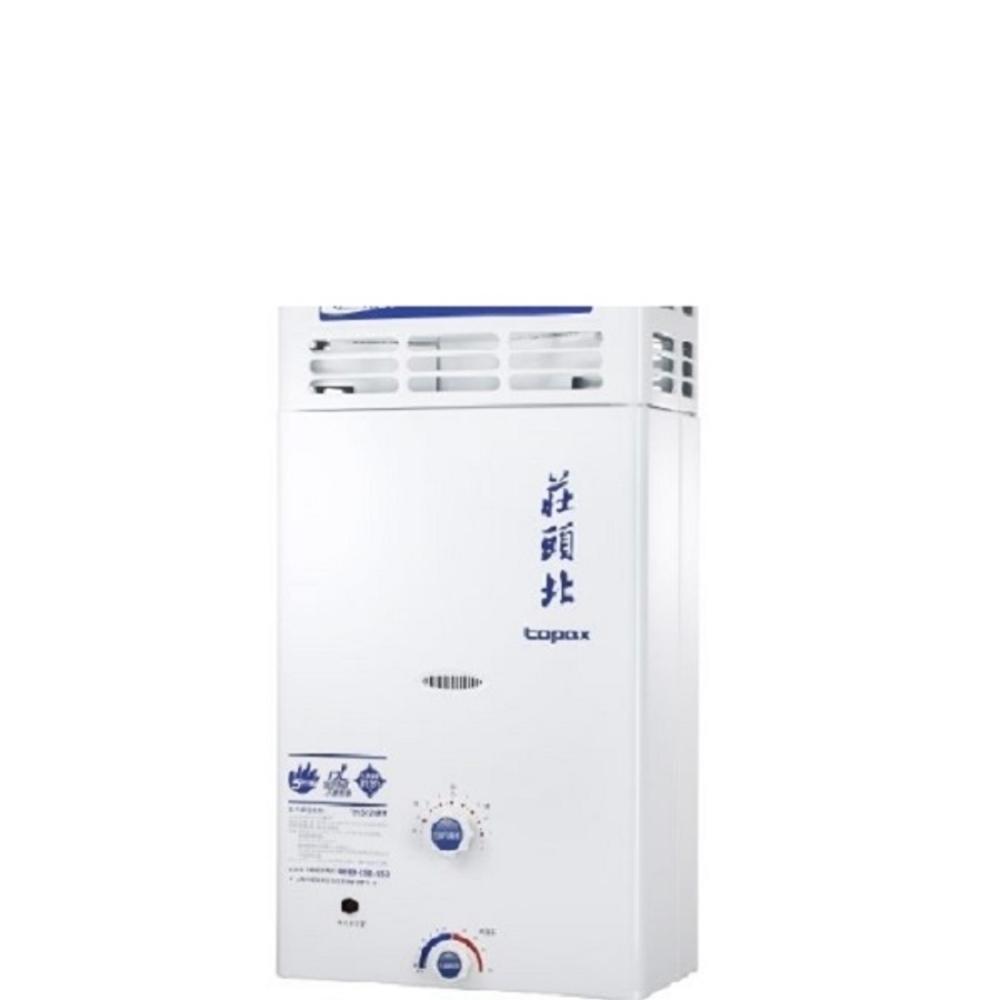 (全省安裝)莊頭北12公升抗風型15排火熱水器桶裝瓦斯TH-5127RF_LPG