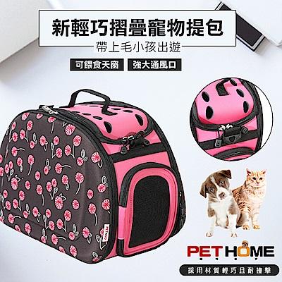 【 PET HOME 寵物當家 】輕巧 摺疊 透氣 寵物提包 - 蒲公英