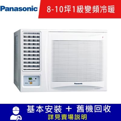Panasonic國際牌 8-10坪 1級變頻冷暖左吹窗型冷氣 CW-P60LHA2