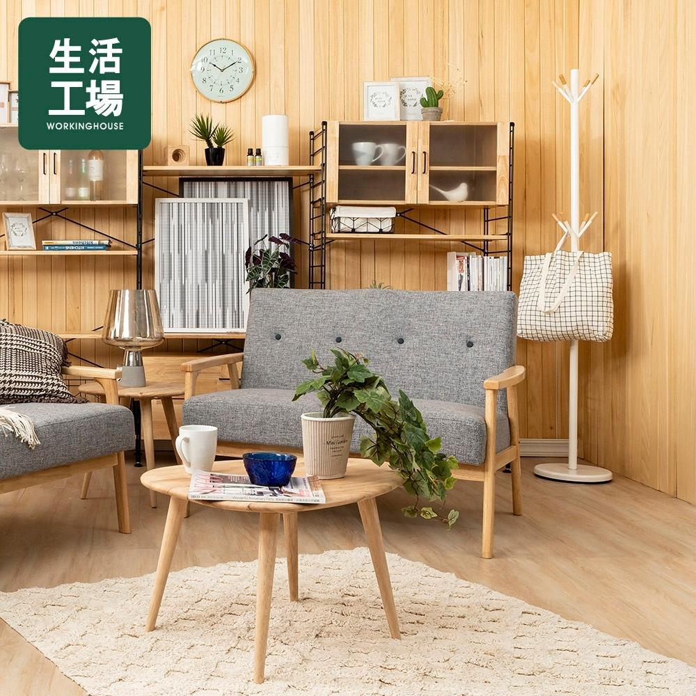 【618暖身-生活工場】自然饗宴二人座沙發