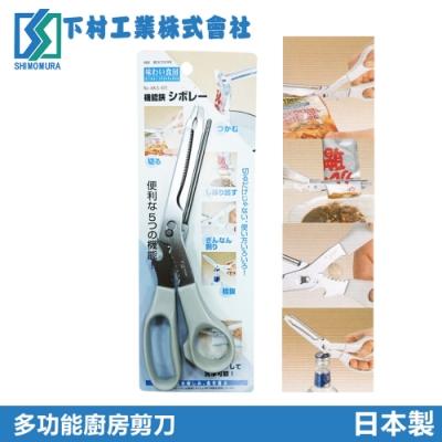 下村工業 多功能廚房剪刀(日本製)