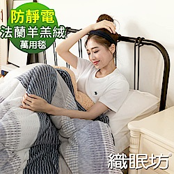 織眠坊 工業風羊羔絨法蘭絨萬用毯5尺-羅馬旅札