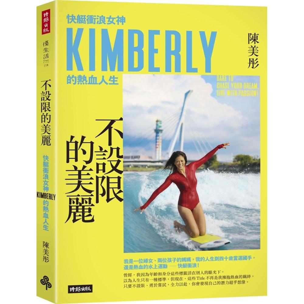 不設限當你全力以赴,什麼事都可能發生的美麗:快艇衝浪女神Kimberly的熱血人生