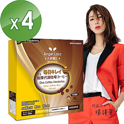 Angel LaLa 天使娜拉 非洲芒果代謝咖啡(15包/盒x4盒)