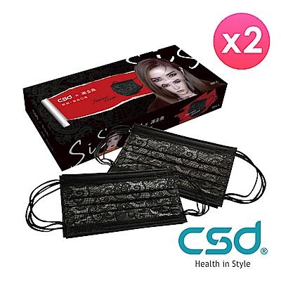 CSD中衛 謝金燕姐姐 聯名款蕾絲口罩(10片/盒)x2盒