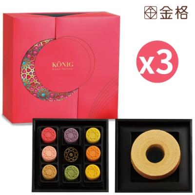 金格中秋珠寶幻采月月餅禮盒(A款)三盒組(年輪蛋糕+珍奶月餅)