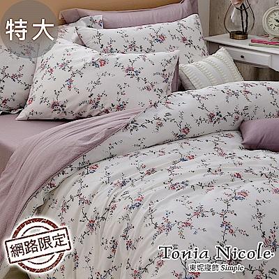 Tonia Nicole東妮寢飾 微紅戀空100%精梳棉兩用被床包組(特大)
