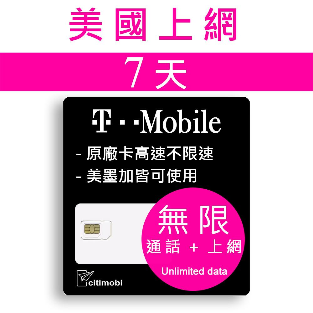 7天美國上網 - T-Mobile高速無限上網預付卡