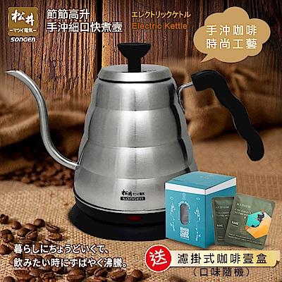 SONGEN松井まつい手沖咖啡細口雲朵快煮壺/咖啡壺/電水壺(KR-379 送濾掛式咖啡壹盒)