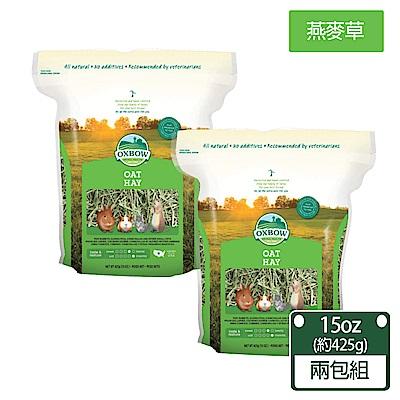 美國OXBOW - 燕麥草牧草 15oz裝-兩包組