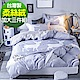 9 Design 約定麋鹿 柔絲絨磨毛 加大枕套床包三件組 台灣製 product thumbnail 1