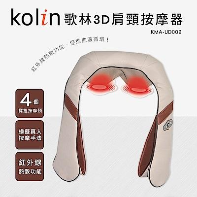 歌林Kolin-3D揉捏肩頸按摩器KMA-UD009