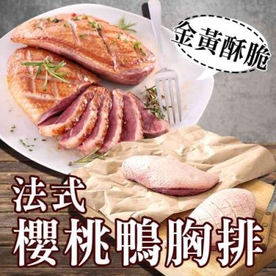 (任選)極鮮配 香甜可口 法式櫻桃鴨胸(260g±10/包)