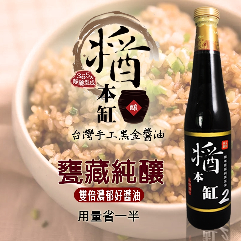 醬本缸2 365天甕藏手工靜釀100%純黑豆醬油(2倍濃)