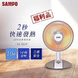 福利品 SAMPO聲寶 10吋鹵素電暖器 HX-FB10F