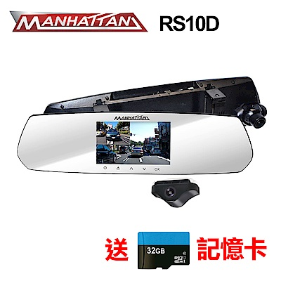 MANHATTAN 曼哈頓 RS10D 雙鏡頭 行車紀錄器