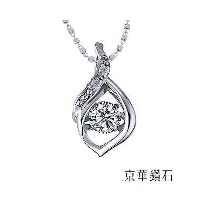 京華鑽石 心之舞 18K白金 Dancing Diamond 跳舞鑽石墜飾